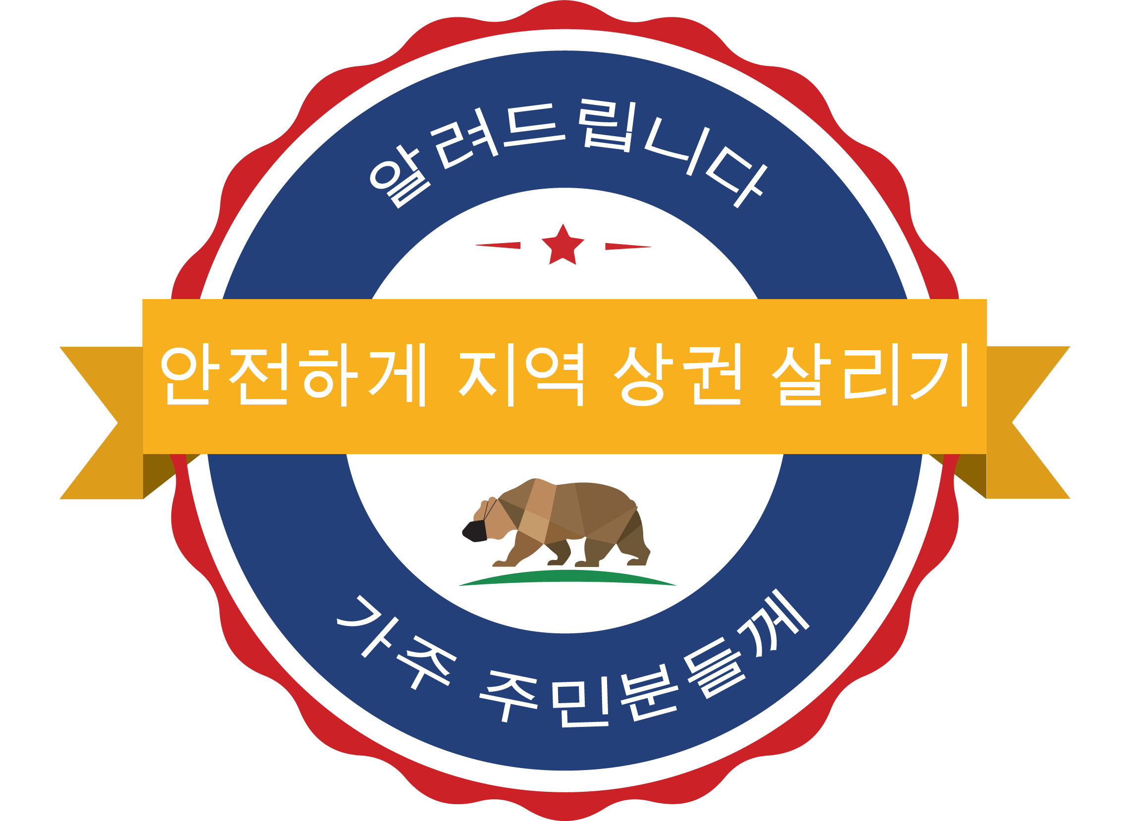 ShopSafeShopLocal Korean Logo